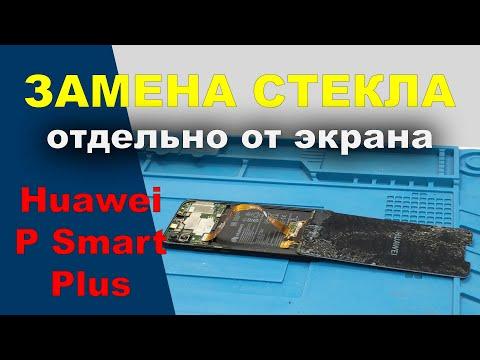 Ремонт Huawei P Smart Plus: замена стекла дисплея - разборка - BananaFix