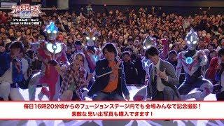 ウルトラヒーローズEXPO 2018 ニューイヤーフェスティバル IN 東京ドー...