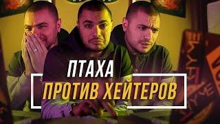 ПТАХА ПРОТИВ ХЕЙТЕРОВ #vsrap