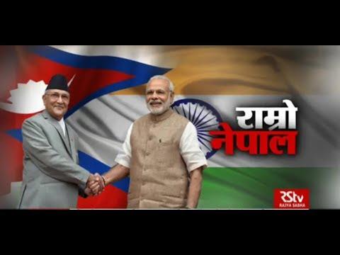 RSTV Vishesh – MAY 10, 2018: Ramro Nepal। राम्रो नेपाल