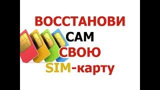 Вернуть СВОЙ НОМЕР при потере SIM-карты за 5мин или её поломке.