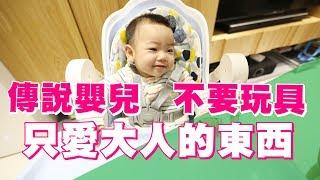【蔡阿嘎新手爸媽日記#33】神奇實驗!嬰兒就是喜歡大人的東西!