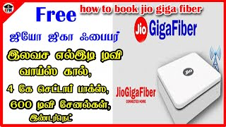சலுகைகளை வாரி இறைக்கும் ஜியோஜிகா பைபர் |Jio GigaFiber Online Registration | how to get jiogigafiber