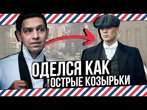 ОДЕЛСЯ КАК Томас Шелби ОСТРЫЕ КОЗЫРЬКИ