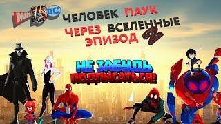 ТОП САЛАТ Человек паук через вселенные HD 2019 Новинки YouTube