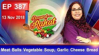 Abb Takk - Daawat-e-Rahat - Ep 387 (Meat Balls Vegetable Soup, Garlic Cheese Bread) - 13 Nov 2018