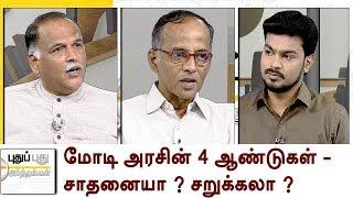 Puthu Puthu Arthangal: மோடி அரசின் 4 ஆண்டுகள் - சாதனையா ? சறுக்கலா ? | 26/05/2018
