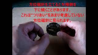 理科実験:伏角を知る