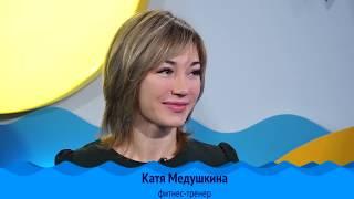 """Как похудеть быстро и с пользой для здоровья - Катя Медушкина о проекте """"Бикини Бум"""""""