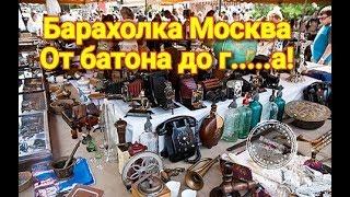 блошиный рынок в Новоподрезково. Самая большая Барахолка. Ч.1(В поисках старины)