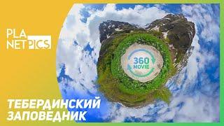 VR 360 | ЗАПОВЕДИЯ | Тебердинский государственный природный биосферный заповедник