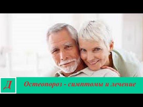 Остеопороз позвоночника - симптомы и лечение
