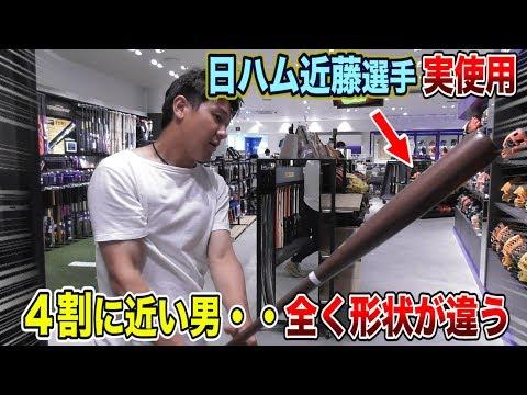 日ハム・近藤選手の実使用バット!形状が全然違う・・4割近い理由が判明!