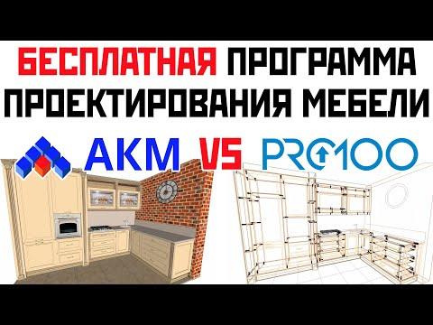Видео уроки проектирования мебели