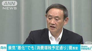 10月に予定通り消費税を引き上げる方針 菅官房長官(19/05/13)