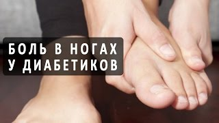видео Уход за ногами при сахарном диабете 2 или 1 типа