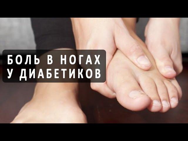 Что делать, если болят ноги при сахарном диабете?
