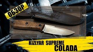 Kizlyar Supreme Colada : обзор ножа