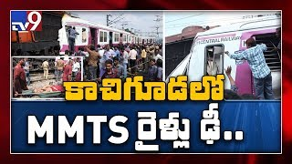 Hyderabad : Kachiguda లో MMTS రైళ్ల ఢీ