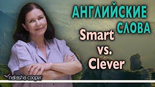 Английский для начинающих. Разница между английскими словами SMART и CLEVER.