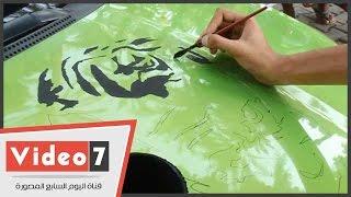 بالفيديو.. «أحمد» فنان جرافيتى قادر على تغيير شكل سيارتك مهما كان نوعها أو لونها