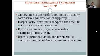 Великая Отечественная война и День Победы