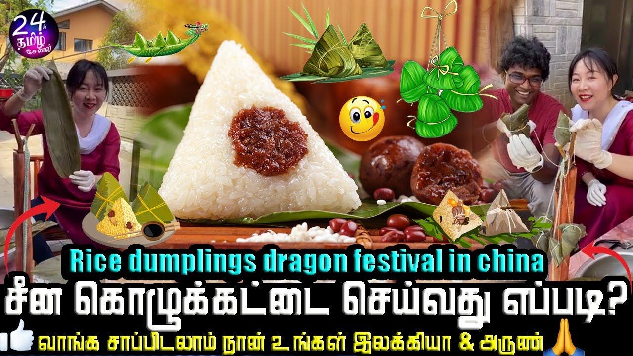 சீன கொழுக்கட்டை செய்வது எப்படி?!   rice dumplings festival in CRI Tamil   cri tamil elakkiya  