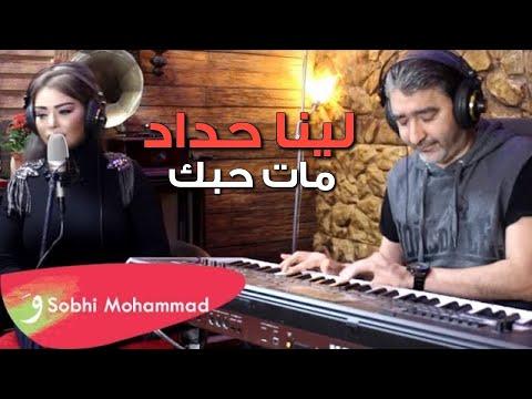 لينا حداد ( مات حبك ) اهداء لكل مجروح / Sobhi Mohammad