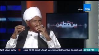بين نقطتين | Bein No2tetin - صادق المهدي : النظام السوداني خسر الجنوب والامن والإستقرار بالبلاد