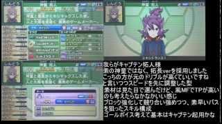 Repeat youtube video イナズマイレブンgoギャラクシー ビッグバン チーム紹介