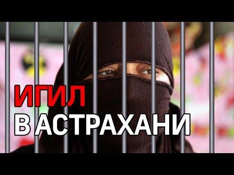 В Астрахани задержали потенциальную смертницу