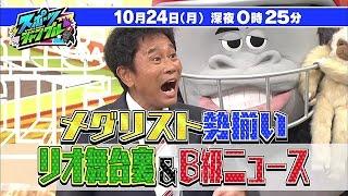 10月24日(月)深夜24:25から放送! 前回に引き続き、宮司愛海アナが今...