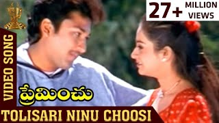 Tolisari Ninu  Choosi Preminchina Video Song | Preminchu Movie Songs | Laya | Suresh Productions
