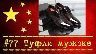 Туфли мужские - Посылка из Китая [№77] Men shoes AliExpress
