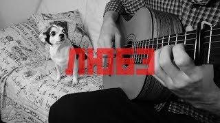 Ты неси меня река (Любэ) на гитаре