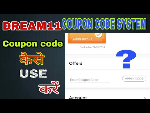 HOW TO GET COUPEN CODE IN DREAM11 | DREAM11 NEW UPDATE OF COUPON CODE AND PROMO CODE |