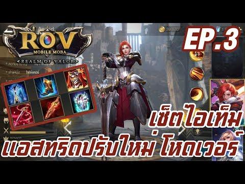 Garena RoV เซ็ทไอเท็ม EP.3 Astrid-สายระห่ำ ปรับสกิลใหม่ โคตรแรง โคตรถึก โหดเวอร์