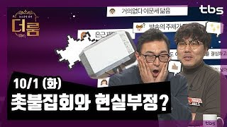 ['더 룸' 골방라이브] 김어준의 뉴스공장 댓글 라이브 / 10월1일