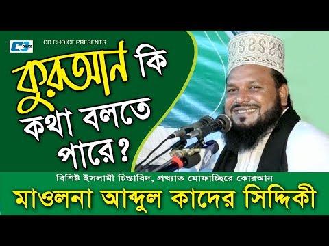 Quran Ki Kotha Bolte Pare | Abdul Kader Siddiki | Bangla New Islamic Waz 2018