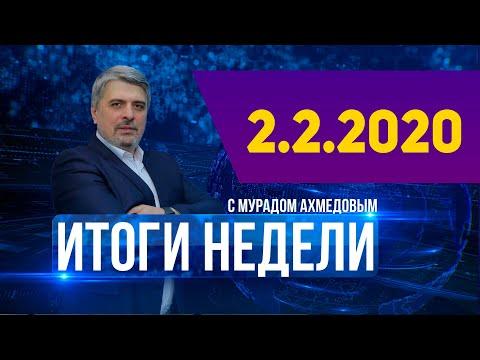 Итоги недели за 2.02.2020 год