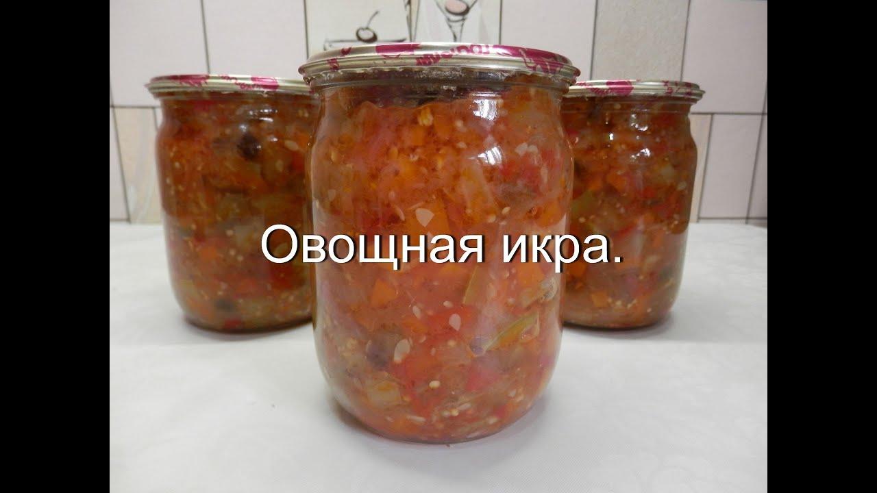 овощная икра на зиму рецепты с фото