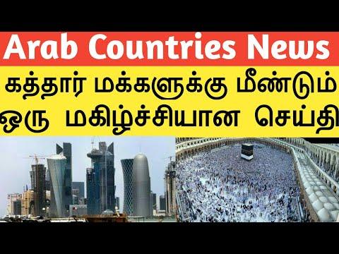 கத்தார் மக்களுக்கு மீண்டும் ஒரு மகிழ்ச்சியான செய்தி|Qatar News Tamil|தமிழ்