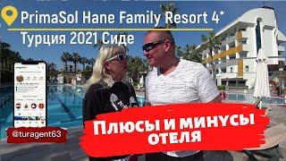 PrimaSol Hane Family Resort 2021 Турция отзывы об отеле
