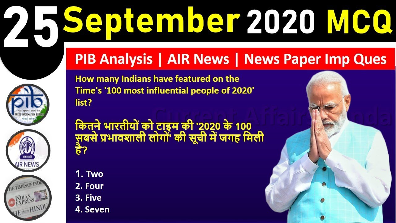 25 September Current Affairs MCQ 2020 |  Current Affairs Today | 25  September Daily Current Affairs