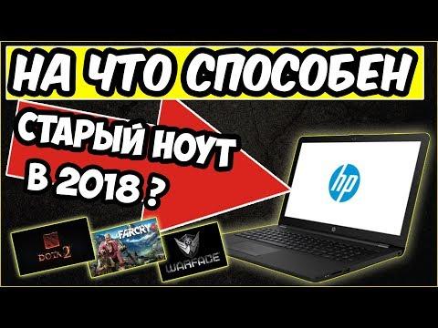 Ноутбук 2012 года HP Pavilion g6 /Старый ноутбук в играх 2018/