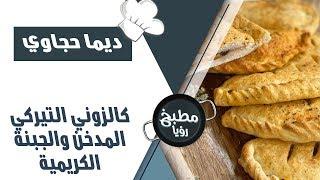 كالزوني التيركي المدخن والجبنة الكريمية - ديما حجاوي