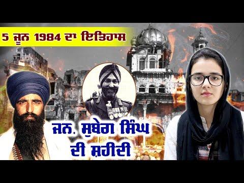 5 June 1984 ਦਾ ਦਿਨ | ਦੇਖੋ ਕੀ ਹੋਇਆ ਸੀ ਉਸ ਦਿਨ ?? Amritsar | Surkhab TV