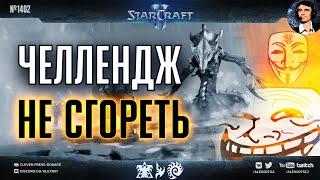 Я НЕ СГОРЮ! Челлендж Секретного Агента - серия рейтинговых игр в StarCraft II без нытья и подгораний