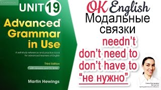 Unit 19 'Не нужно' - NEEDN'T, DON'T NEED TO, DON'T HAVE TO 📗Advanced Grammar in Use | OK English
