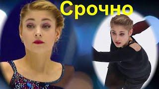 СРОЧНО Кубок России 2020 ЛИШИЛСЯ еще и Косторной